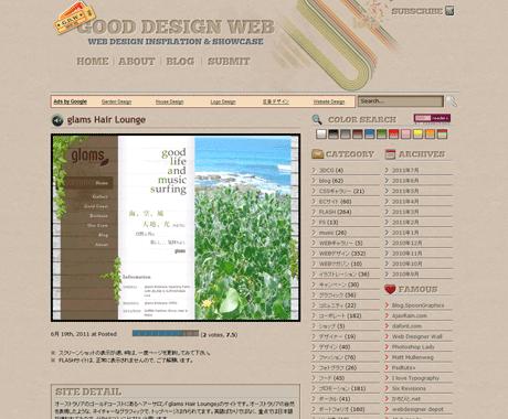Good Design Webのスクリーンショット