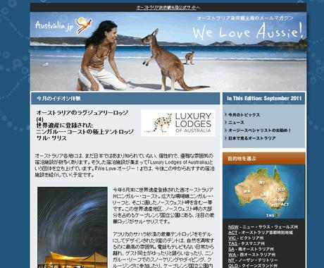 旅メールマガジンWe Love Aussie