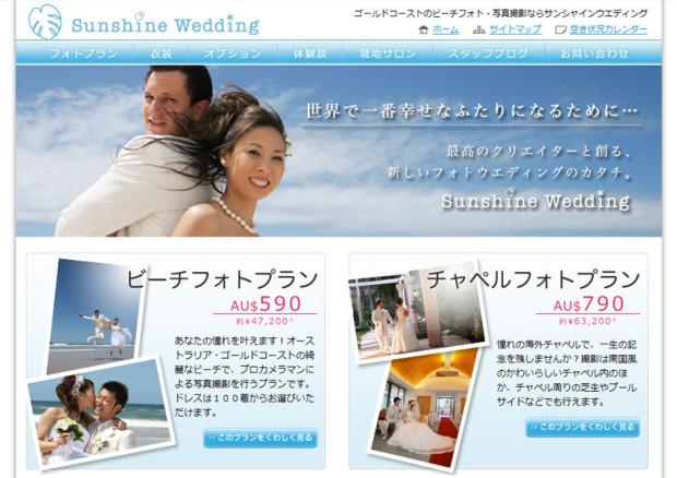 Sunshine Wedding