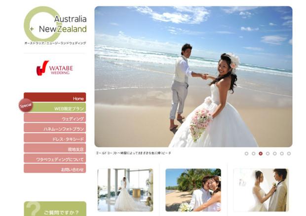 ワタベウェディング オーストラリア+ニュージーランド+タヒチ