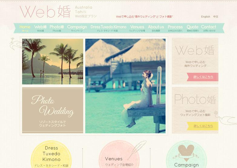 Web婚 オーストラリア タヒチ ワタベウェディング
