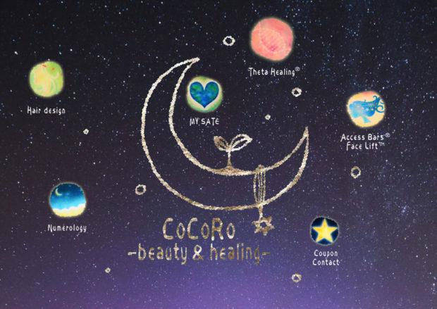 CoCoRo -beauty & healing-