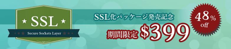 SSL化パッケージ発売記念 期間限定$399 48%オフ 2018年4月8日まで