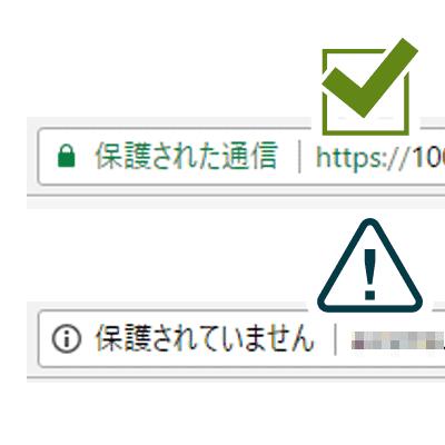 「安全なサイト」表示