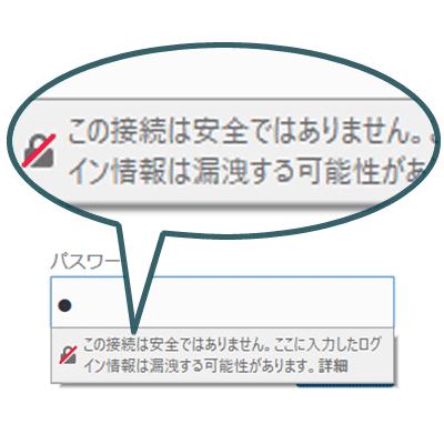 安全ではないメッセージ