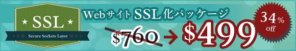 SSL化パッケージ発売記念 期間限定$499 36%off