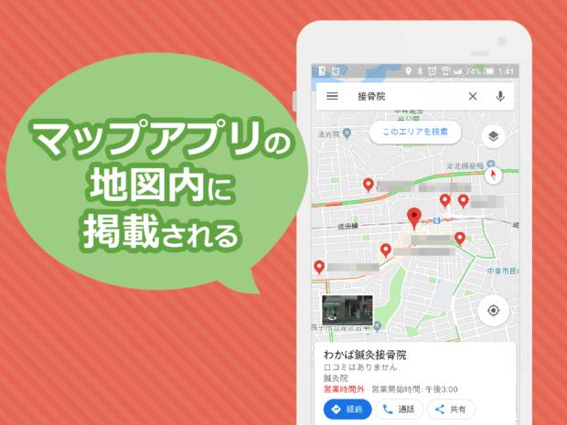 マップアプリの地図内に掲載される
