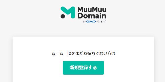 ムームーIDの作成スクリーンショット