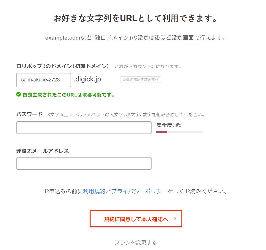 ロリポップ アカウント作成画面スクリーンショット